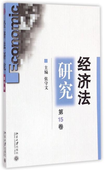 经济法研究(第15卷)