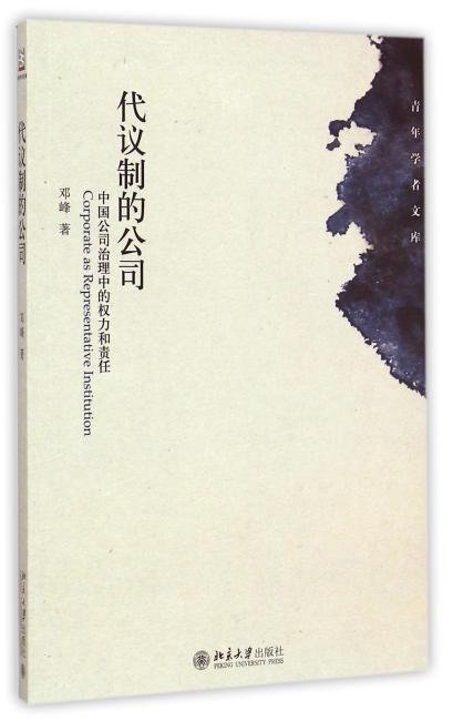 代议制的公司:中国公司治理中的权力和责任