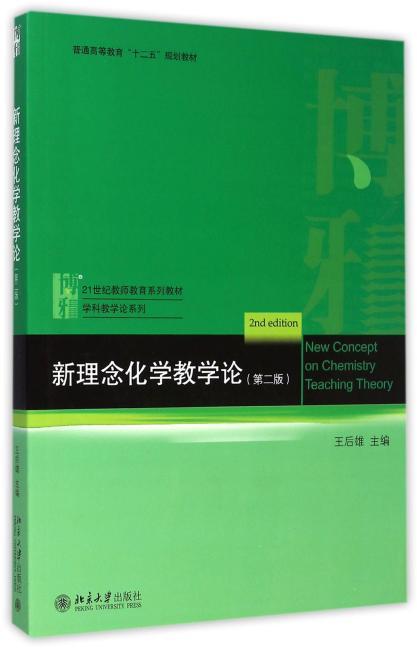 新理念化学教学论(第二版)