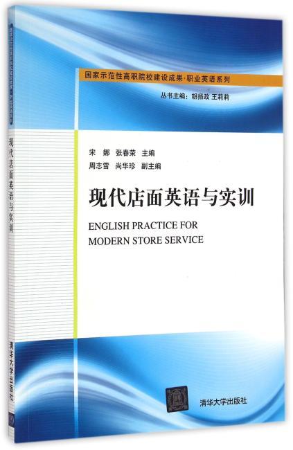 现代店面英语与实训 国家示范性高职院校建设成果·职业英语系列