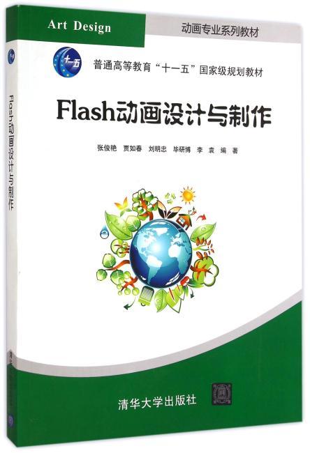 Flash动画设计与制作 动画专业系列教材