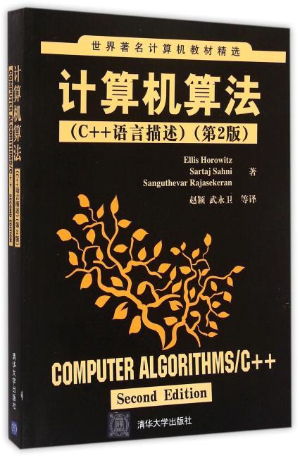 计算机算法 C++语言描述 第2版 世界著名计算机教材精选