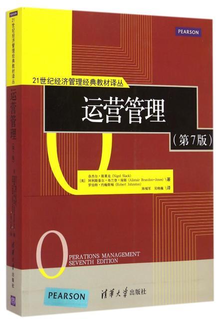 运营管理 第7版  21世纪经济管理经典教材译丛