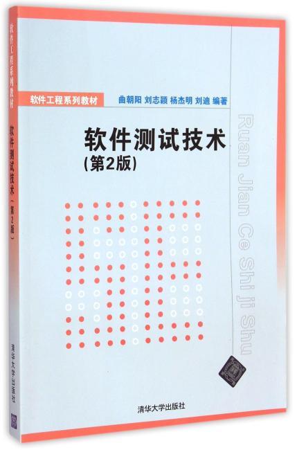 软件测试技术 第2版  软件工程系列教材