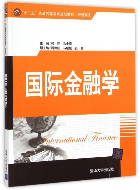 """国际金融学""""十二五""""普通高等教育规划教材·经管系列"""