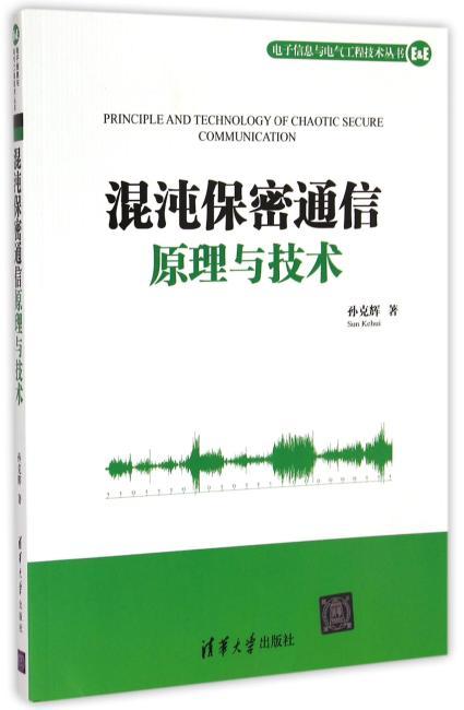 混沌保密通信原理与技术 电子信息与电气工程技术丛书
