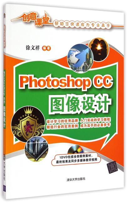 Photoshop CC图像设计 配光盘  创意课堂