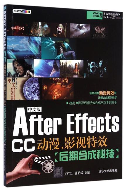 中文版AfterEffectsCC动漫、影视特效后期合成秘技配光盘