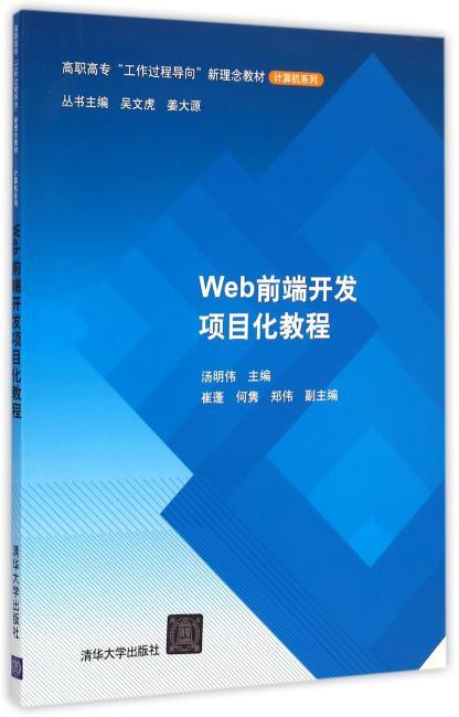 """Web前端开发项目化教程 高职高专""""工作过程导向""""新理念教材——计算机系列"""