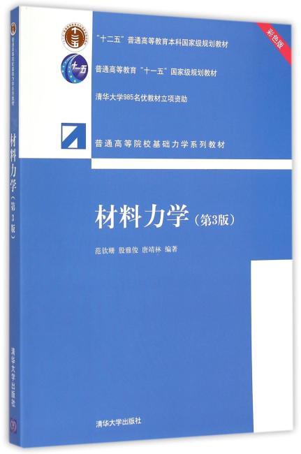 材料力学第3版彩色版普通高等院校基础力学系列教材
