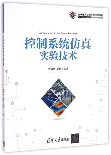 控制系统仿真实验技术 自动化类专业系列实验教材