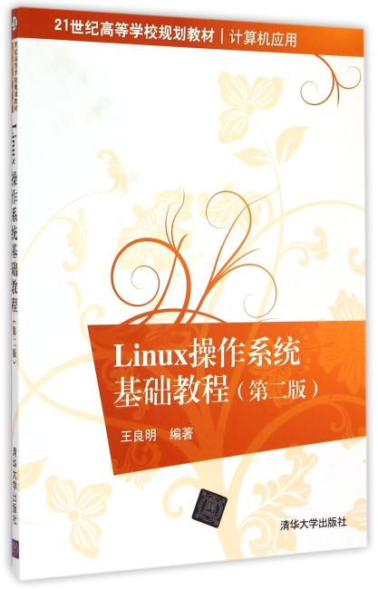 Linux操作系统基础教程 第二版  21世纪高等学校规划教材·计算机应用