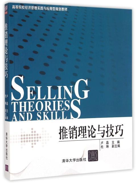 推销理论与技巧高等院校经济管理实践与应用型规划教材