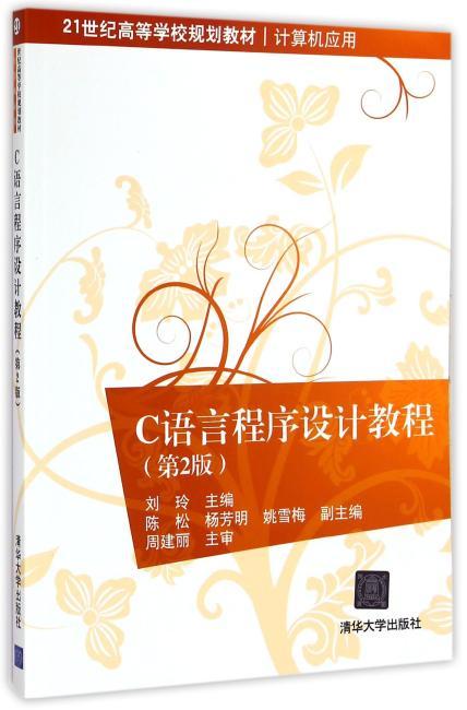 C语言程序设计教程 第2版  21世纪高等学校规划教材·计算机应用