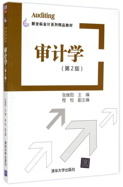 审计学第二版新坐标会计系列精品教材