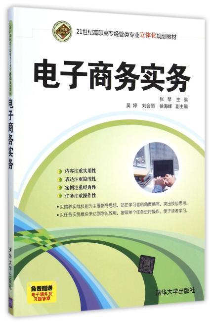 电子商务实务21世纪高职高专经管类专业立体化规划教材