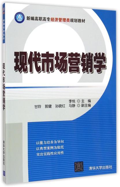 现代市场营销学 新编高职高专经济管理类规划教材