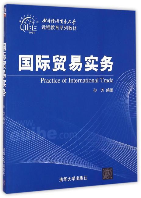 国际贸易实务对外经济贸易大学远程教育系列教材