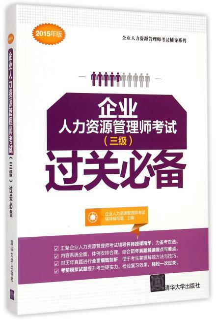 企业人力资源管理师考试 三级 过关必备 企业人力资源管理师考试辅导系列