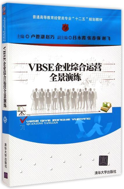 """VBSE企业综合运营全景演练 普通高等教育经管类专业""""十二五""""规划教材"""