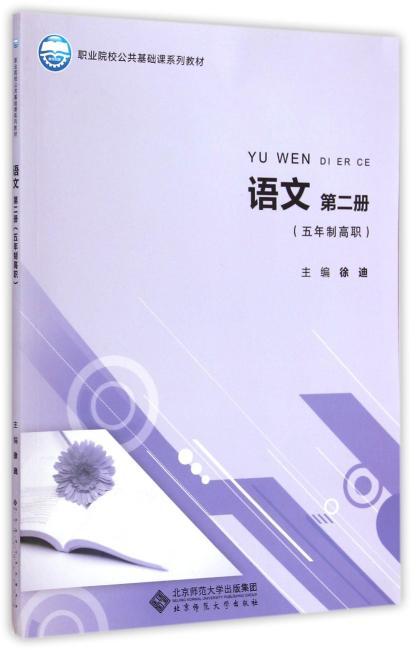 职业院校公共基础课系列教材:语文(第二册)(五年制高职)