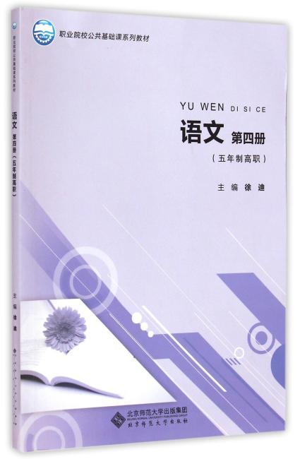 职业院校公共基础课系列教材:语文(第四册)(五年制高职)