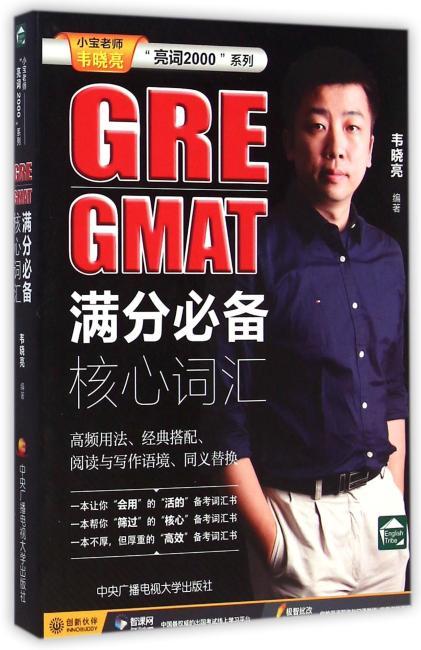 GRE & GMAT满分必备核心词汇