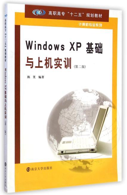 """高职高专""""十二五""""规划教材 计算机专业系列 Windows xp基础与上机实训"""