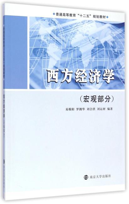 """普通高等教育""""十二五""""规划教材/西方经济学·宏观部分"""
