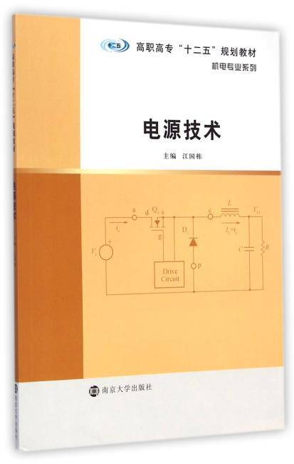 """高职高专""""十二五""""规划教材 机电专业系列 电源技术"""