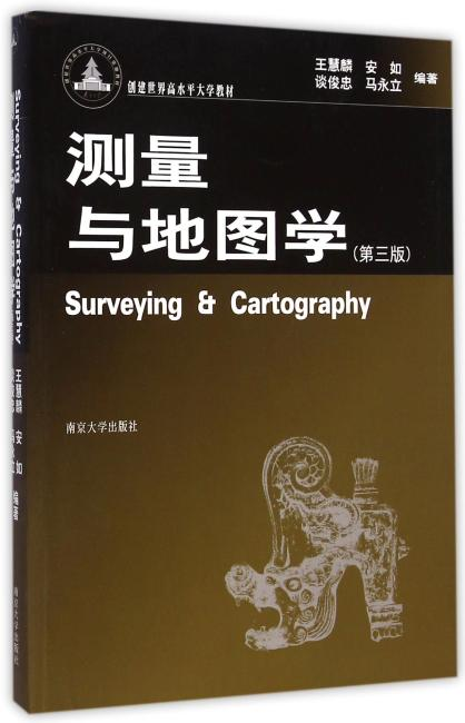 测量与地图学 第三版