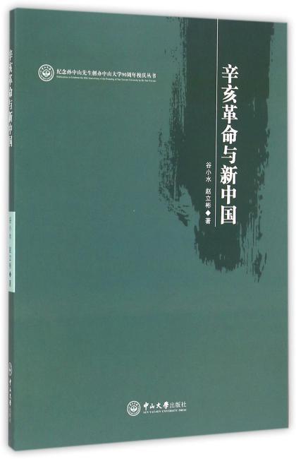 辛亥革命与新中国