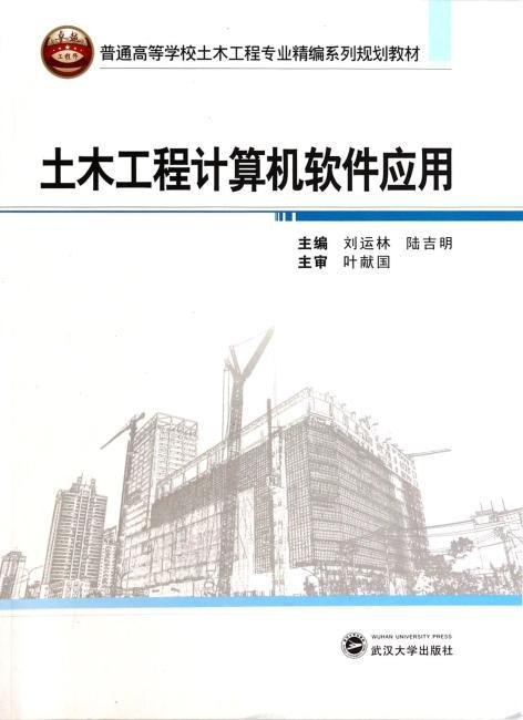 普通高等学校土木工程专业精编系列规划教材:土木工程计算机软件应用