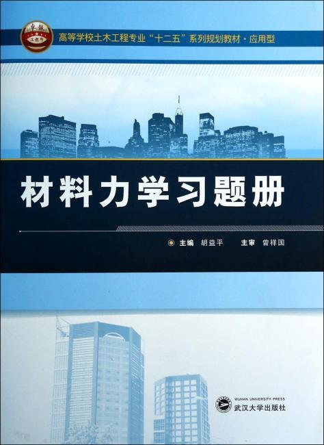 """高等学校土木工程专业""""十二五""""系列规划教材?应用型:材料力学习题册"""