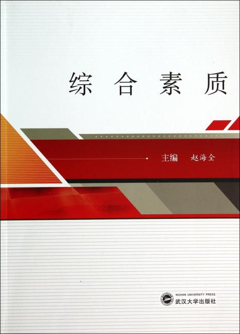 国家中等职业教育改革发展示范学校建设系列教材:综合素质