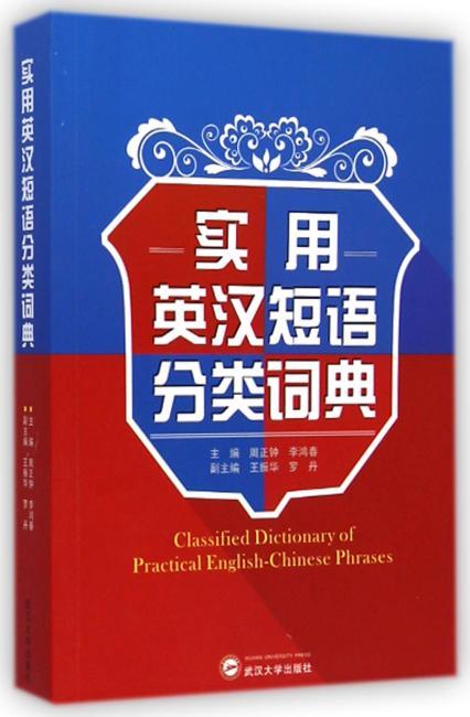实用英汉短语分类词典(1版1次)