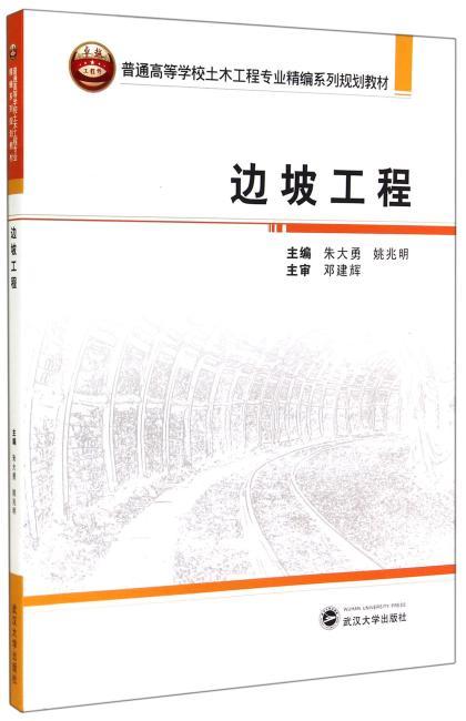 普通高等学校土木工程专业精编系列规划教材:边坡工程