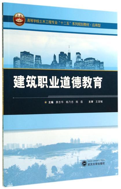 """高等学校土木工程专业""""十二五""""系列规划教材?应用型:建筑职业道德教育"""