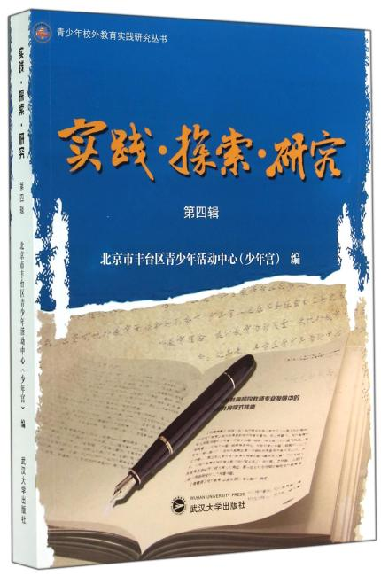 全国青少年校外教育活动指导教程丛书:实践·探索·研究.第4辑