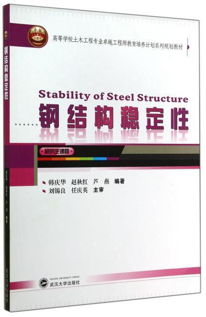 高等学校土木工程专业卓越工程师教育培养计划系列规划教材:钢结构稳定性