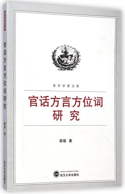 官话方言方位词研究