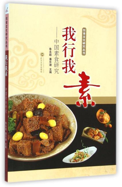 我行我素——中国素食研究