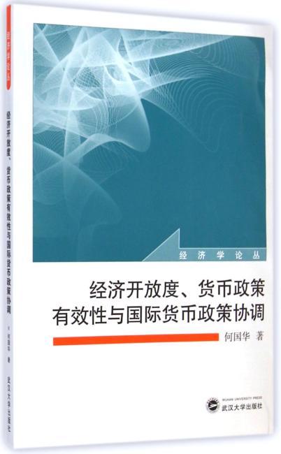 经济开放度、货币政策有效性与国际货币政策协调