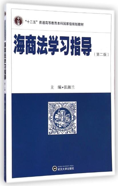 《海商法学习指导》(第二版)