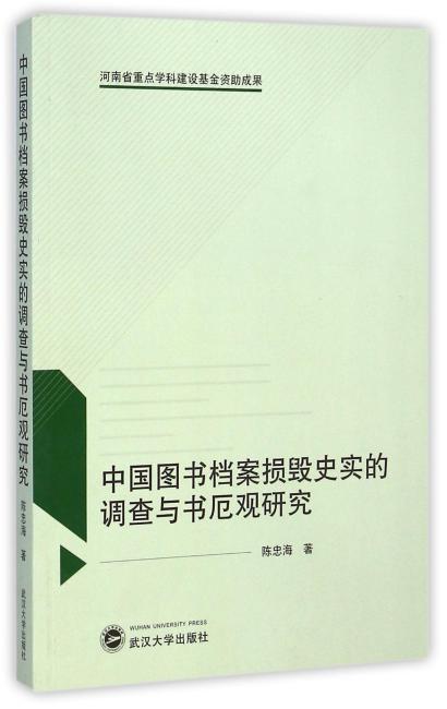 中国图书档案损毁史实的调查与书厄观研究