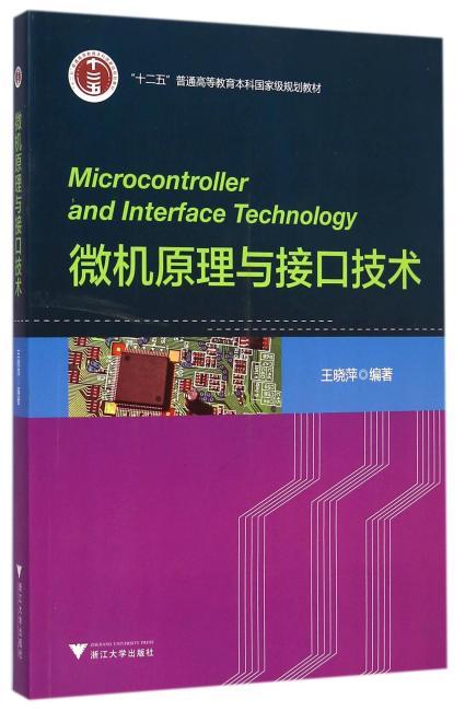 微机原理与接口技术(微机系列教程)