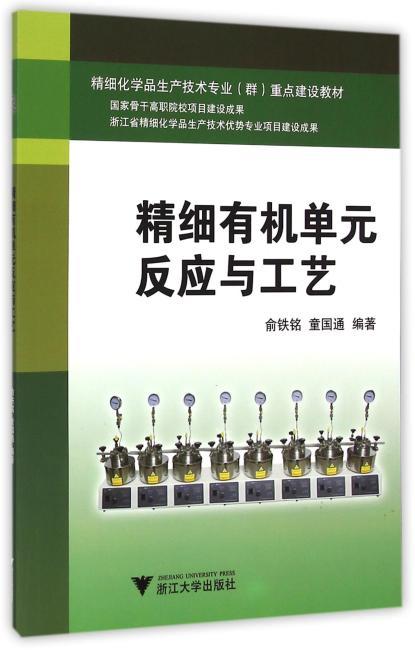 精细有机单元反应与工艺(高职高专精细化学品生产技术专业项目化教学系列教材)