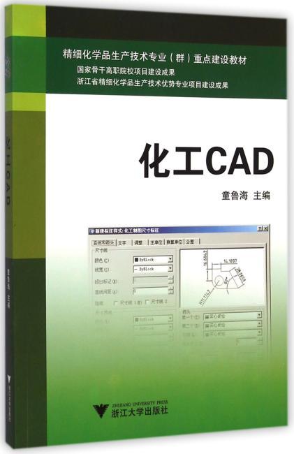 化工CAD(高职高专精细化学品生产技术专业项目化教学系列教材)