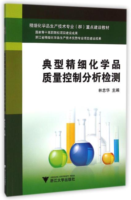 典型精细化学品质量控制分析检测(高职高专精细化学品生产技术专业项目化教学系列教材)