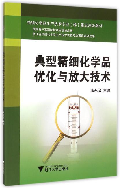 典型精细化学品优化与放大技术(高职高专精细化学品生产技术专业项目化教学系列教材)